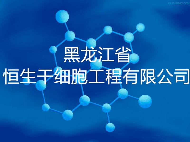 黑龙江省恒生雷火电竞app为什么下载不了工程有限公司