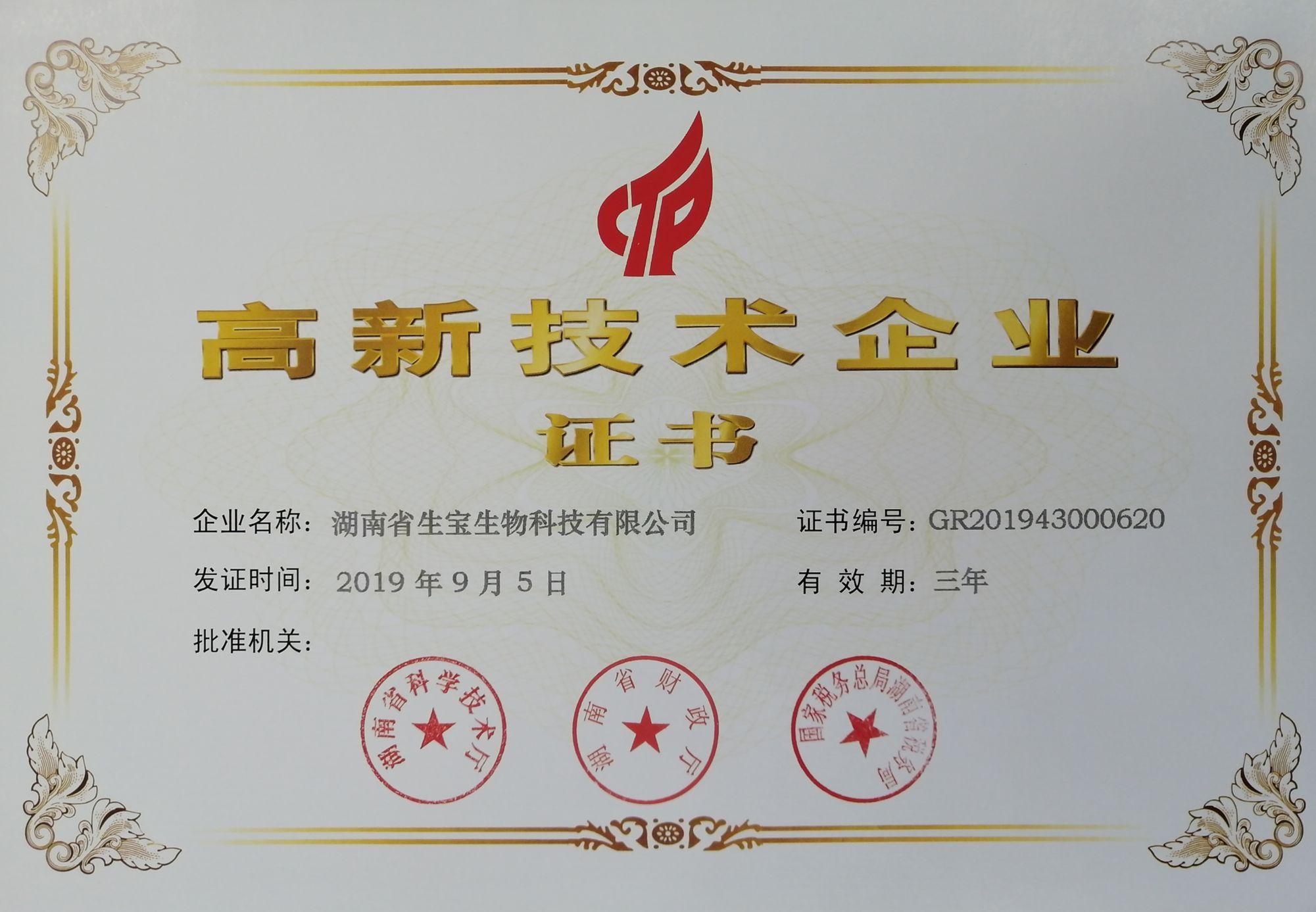 2013年9月通过高新技术企业认证