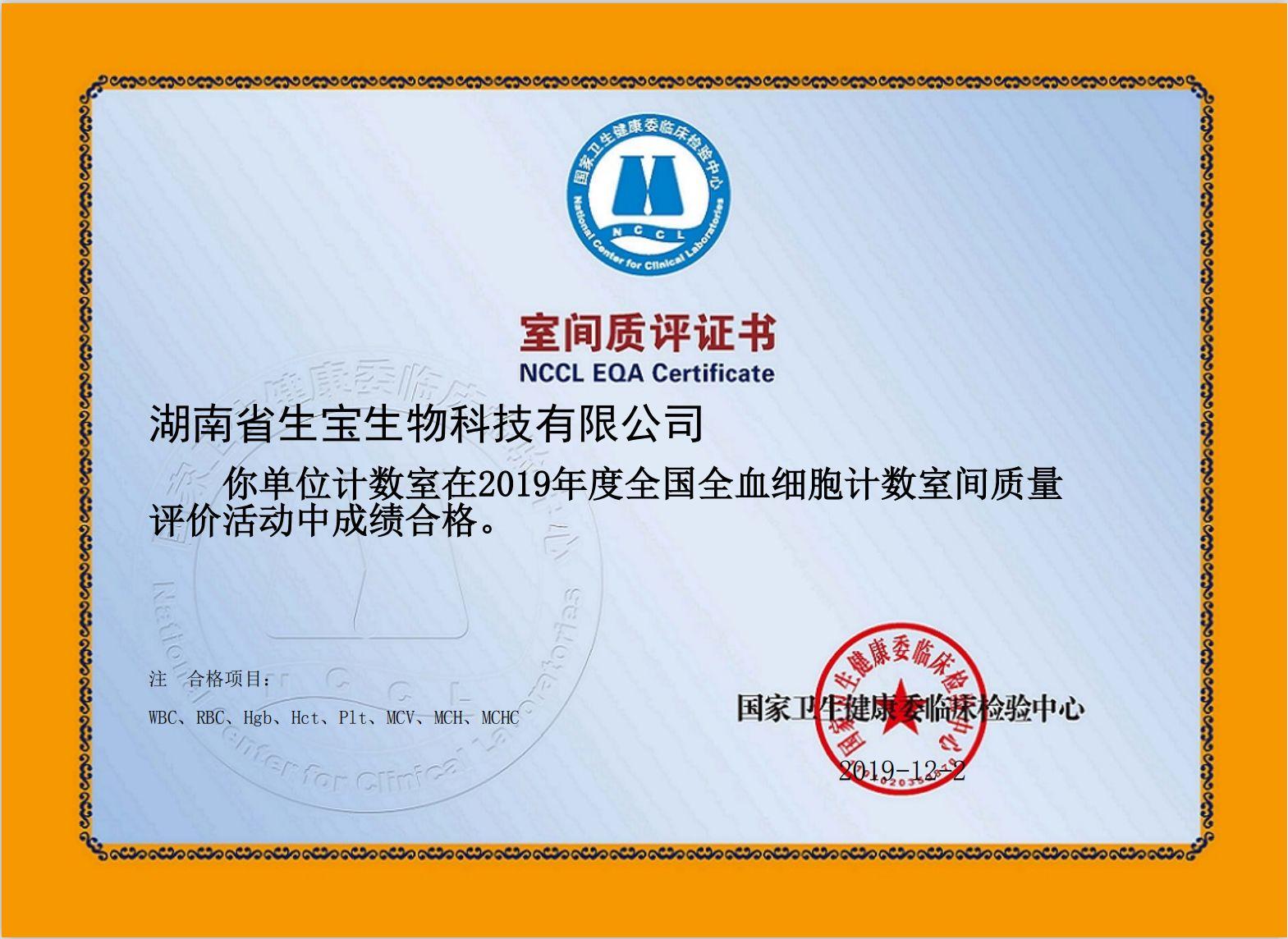 2019年获得室间质评证书