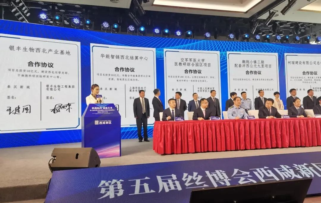 简讯   雷火生物集团参加第五届丝博会暨项目签约仪式,助力大健康产业发展