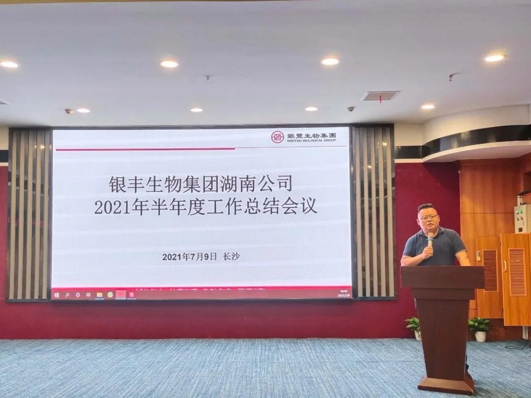 攻坚克难担使命,凝心聚力再出发! 雷火生物湖南公司2021年半年会圆满召开!