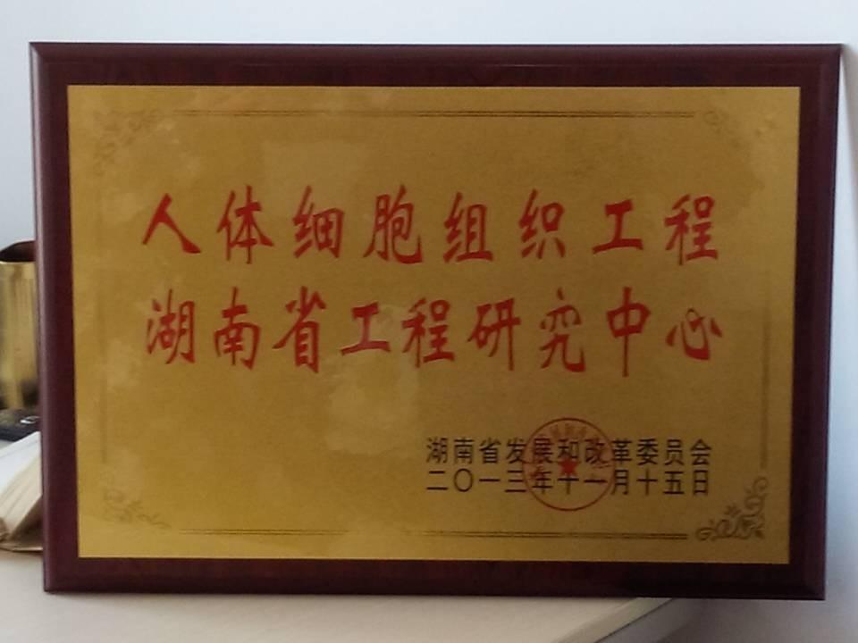人体细胞组织工程湖南省工程研究中心
