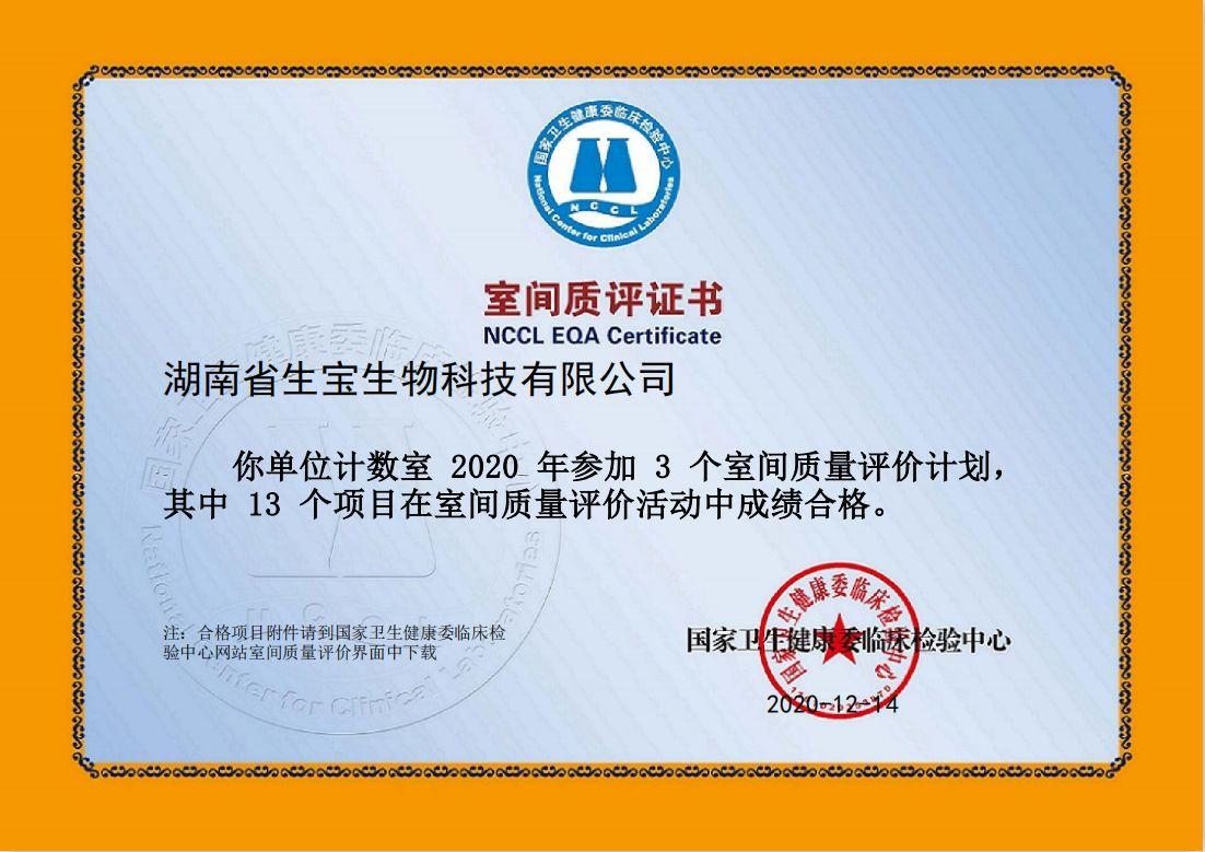 2020年获得室间质评证书